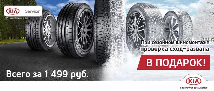 Сезонный шиномонтаж от 1499 рублей!